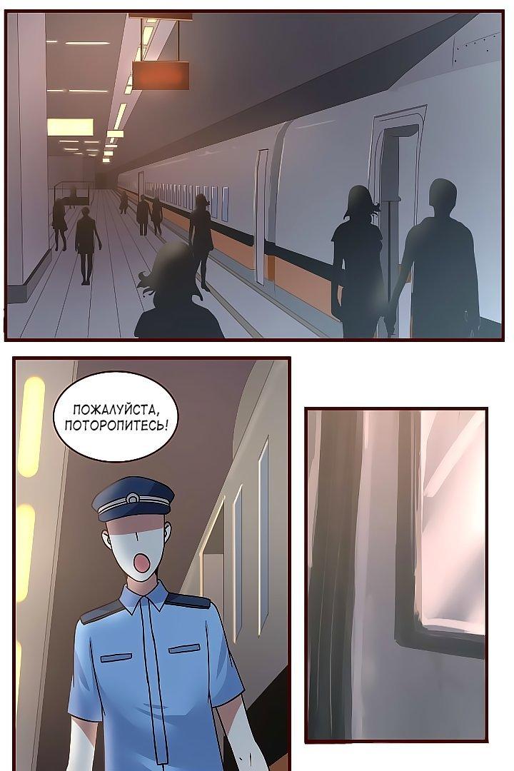 Манга Лили - Глава 133 Страница 1