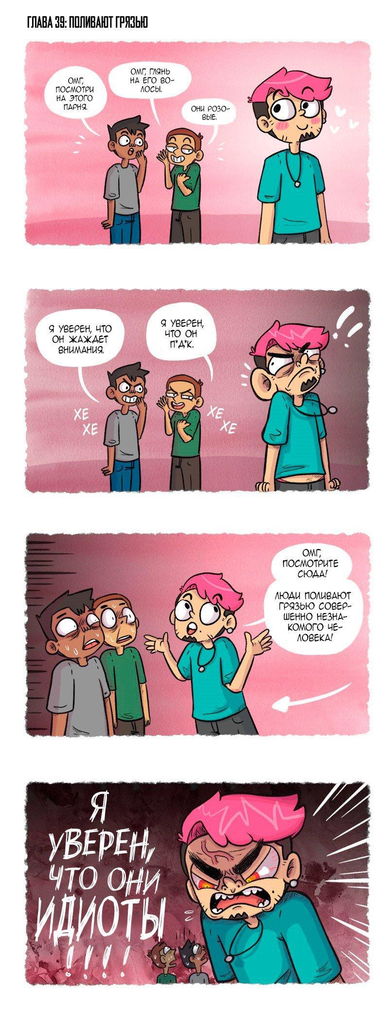 Манга Эй, а я гей! - Глава 39 Страница 1