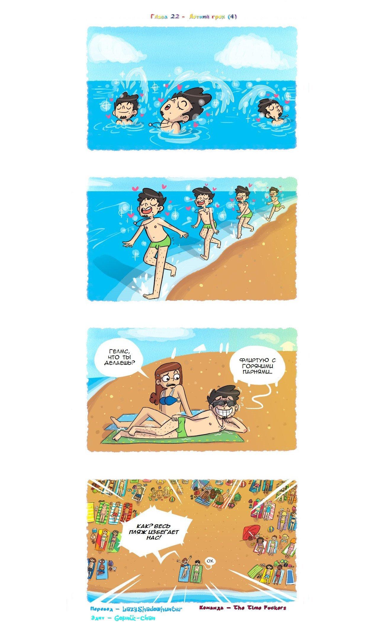 Манга Эй, а я гей! - Глава 22 Страница 1
