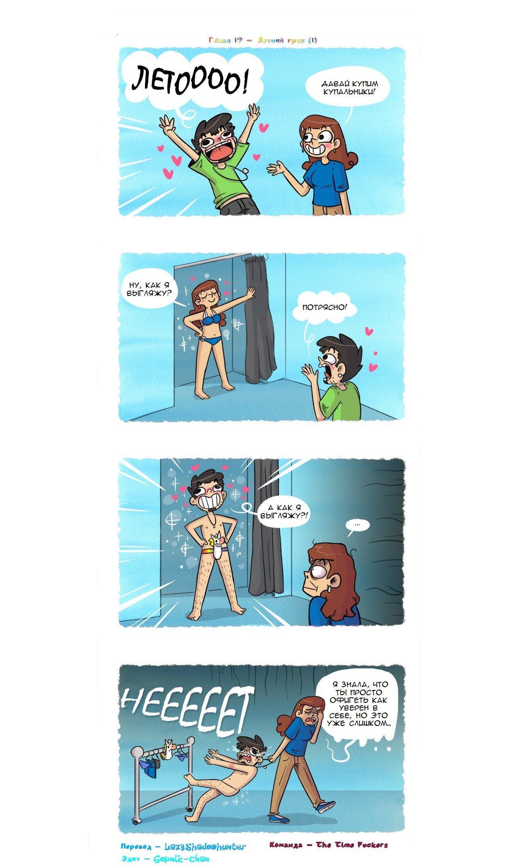 Манга Эй, а я гей! - Глава 19 Страница 1