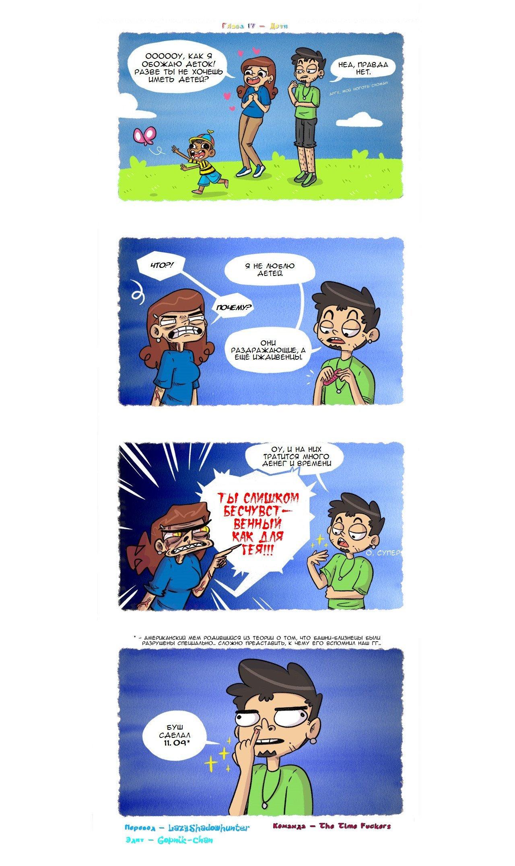 Манга Эй, а я гей! - Глава 17 Страница 1