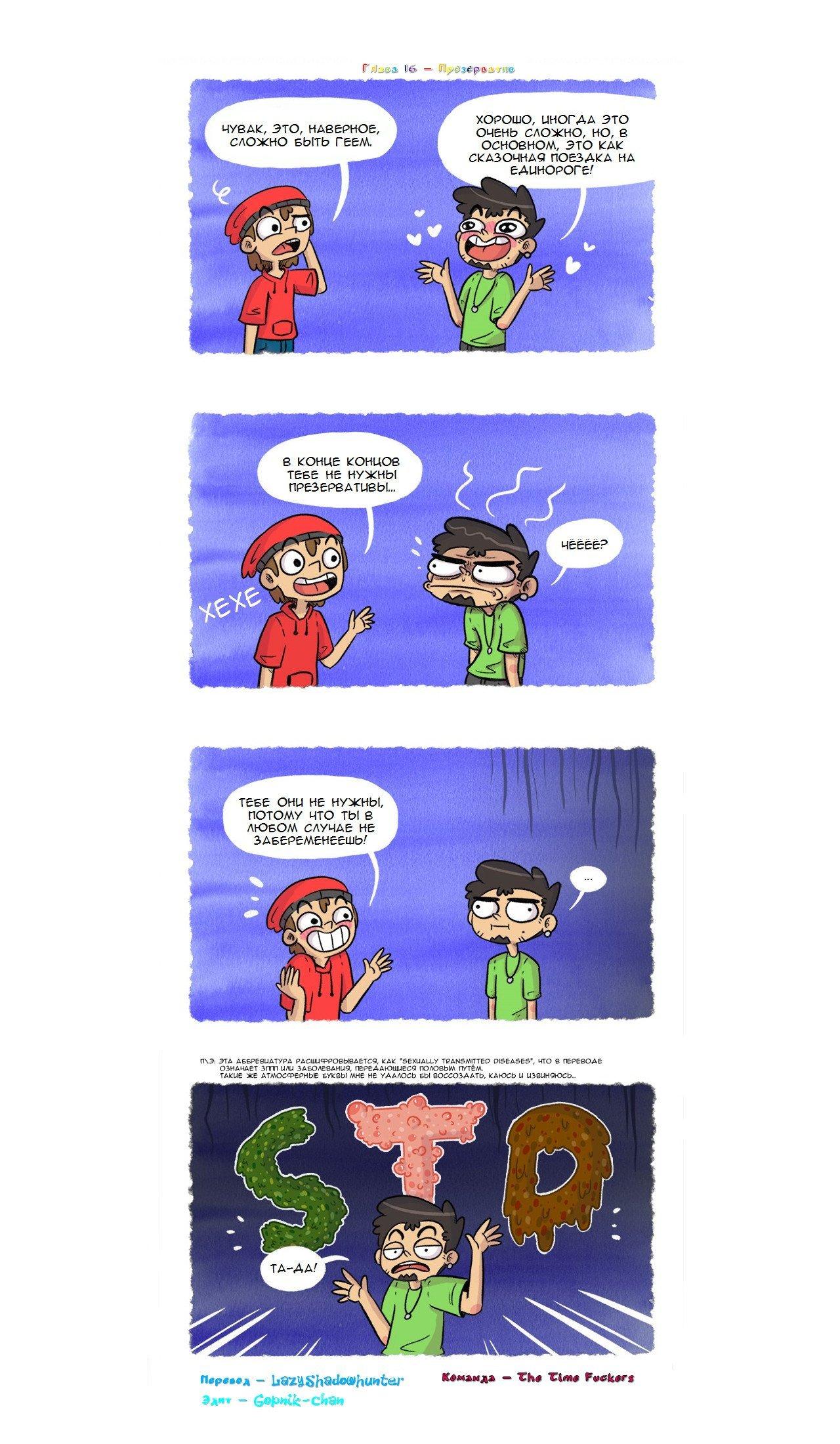 Манга Эй, а я гей! - Глава 16 Страница 1