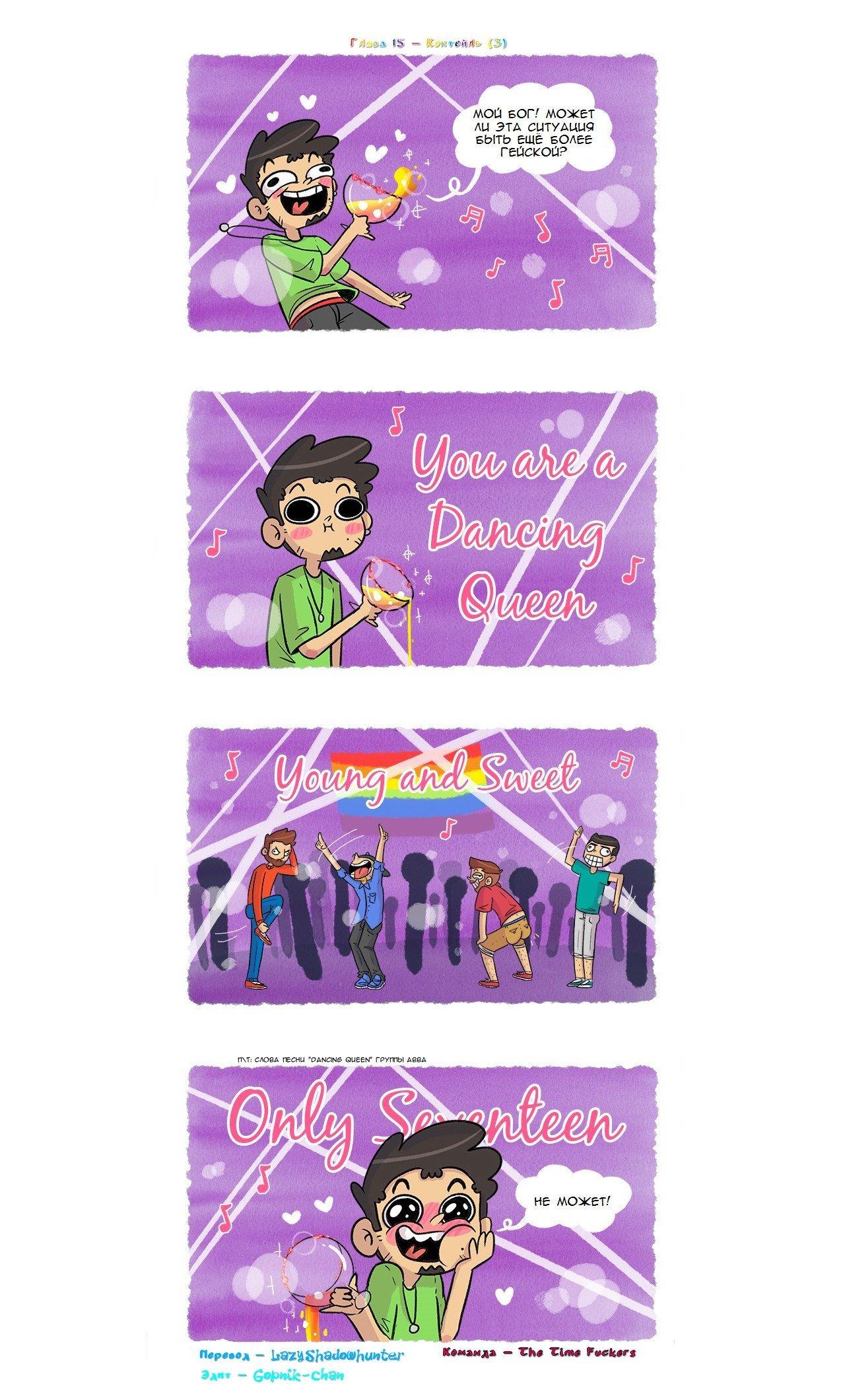 Манга Эй, а я гей! - Глава 15 Страница 1