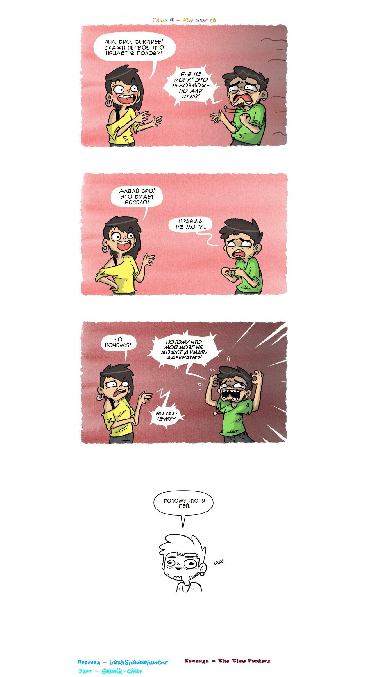Манга Эй, а я гей! - Глава 11 Страница 1