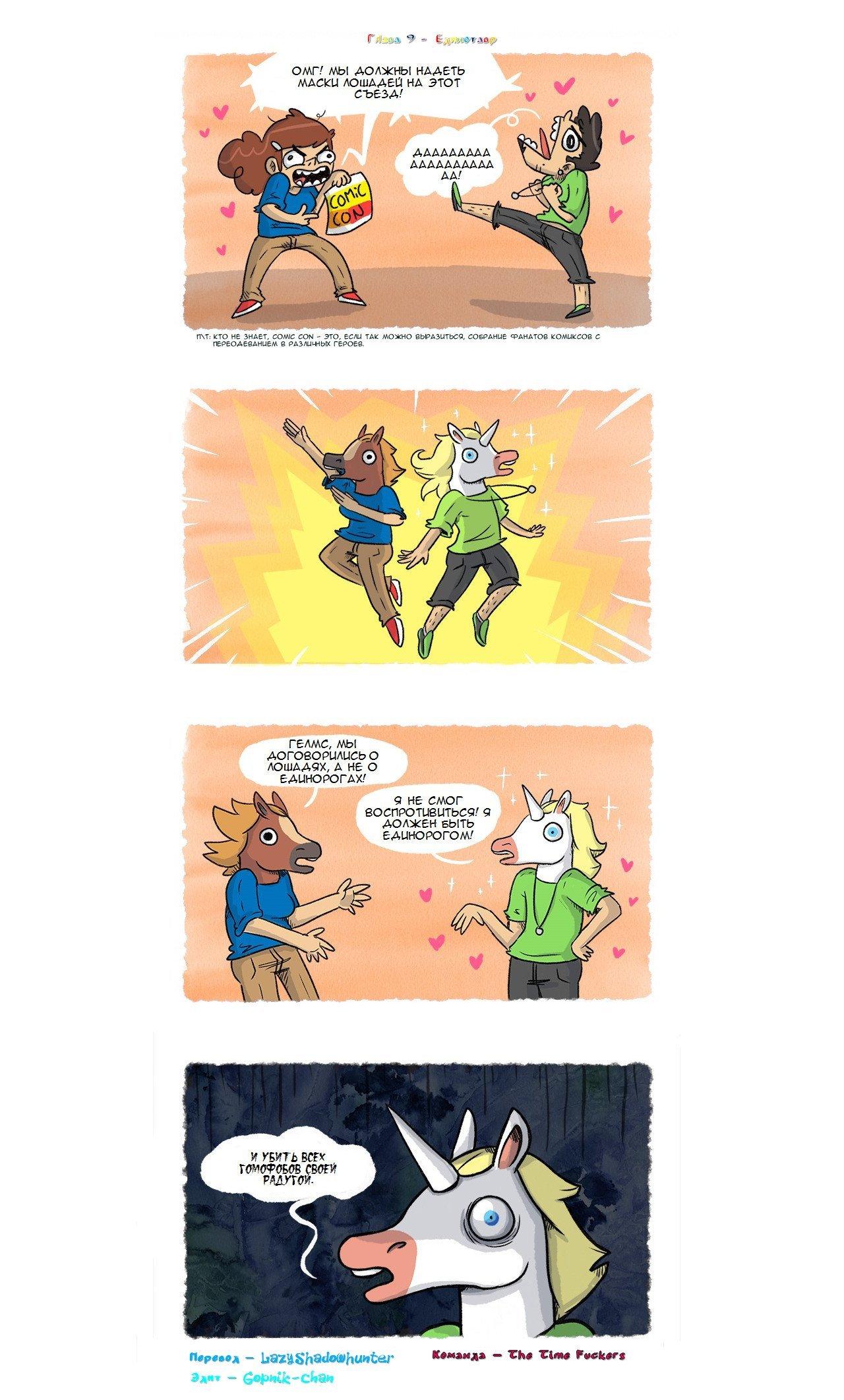 Манга Эй, а я гей! - Глава 9 Страница 1