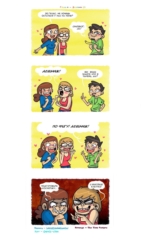 Манга Эй, а я гей! - Глава 6 Страница 1