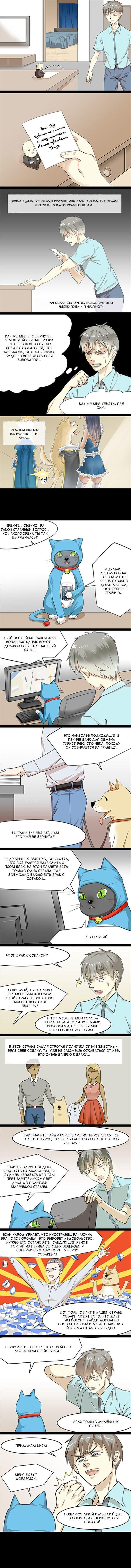 Манга Собакен - Глава 46 Страница 1
