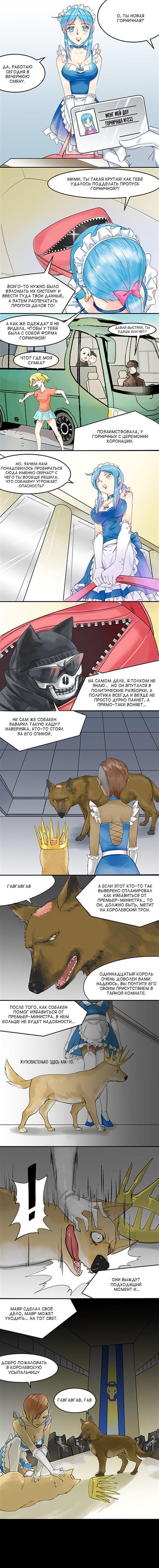 Манга Собакен - Глава 35 Страница 1
