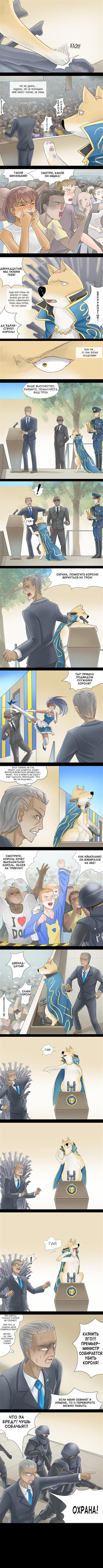 Манга Собакен - Глава 33 Страница 1