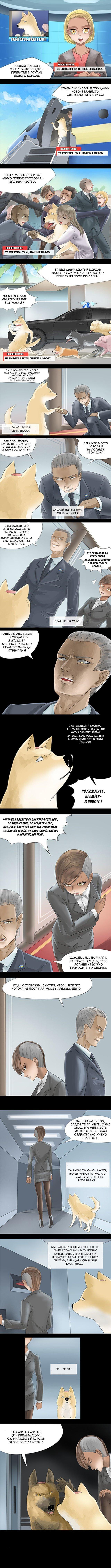 Манга Собакен - Глава 29 Страница 1