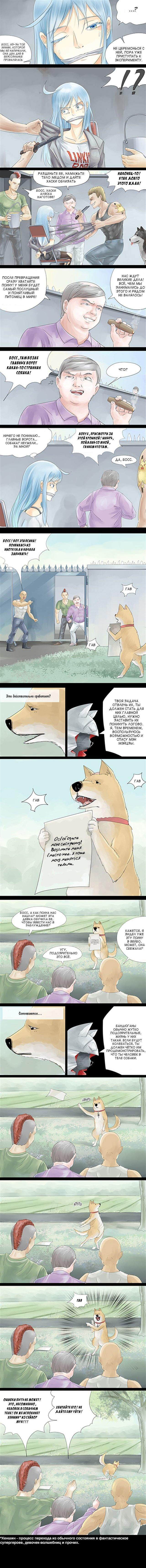 Манга Собакен - Глава 13 Страница 1