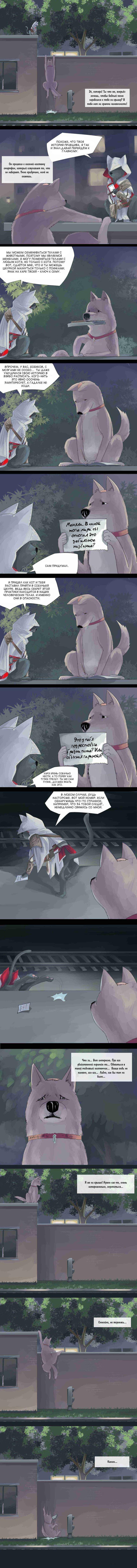 Манга Собакен - Глава 8 Страница 1