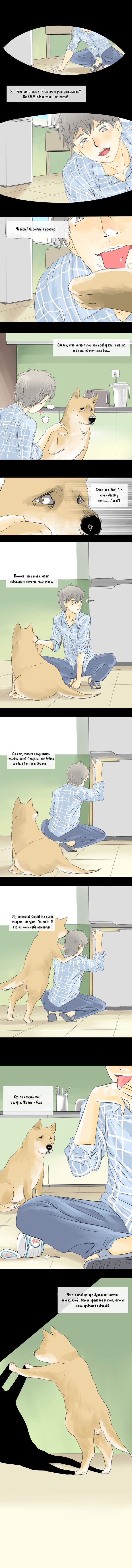 Манга Собакен - Глава 1 Страница 1