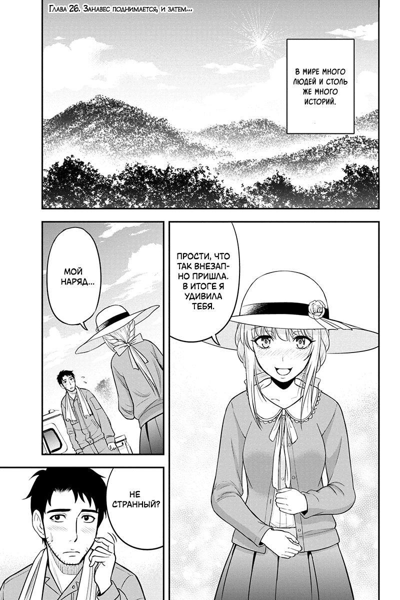 Манга Моя жизнь в сельской местности с девушкой-рыцарем из другого мира - Глава 26 Страница 1