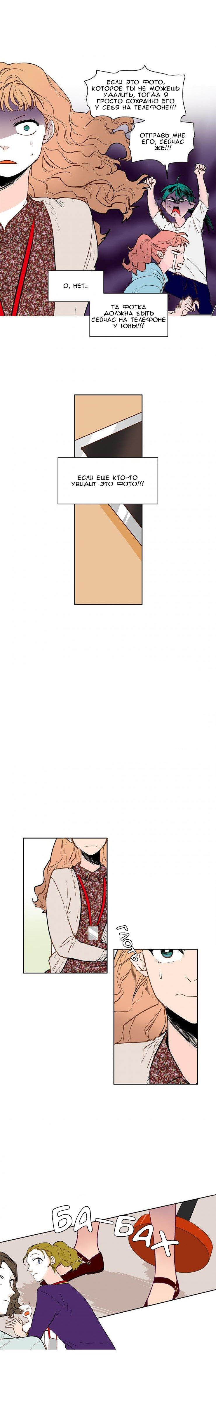 Манга Перегородки - Глава 39 Страница 1