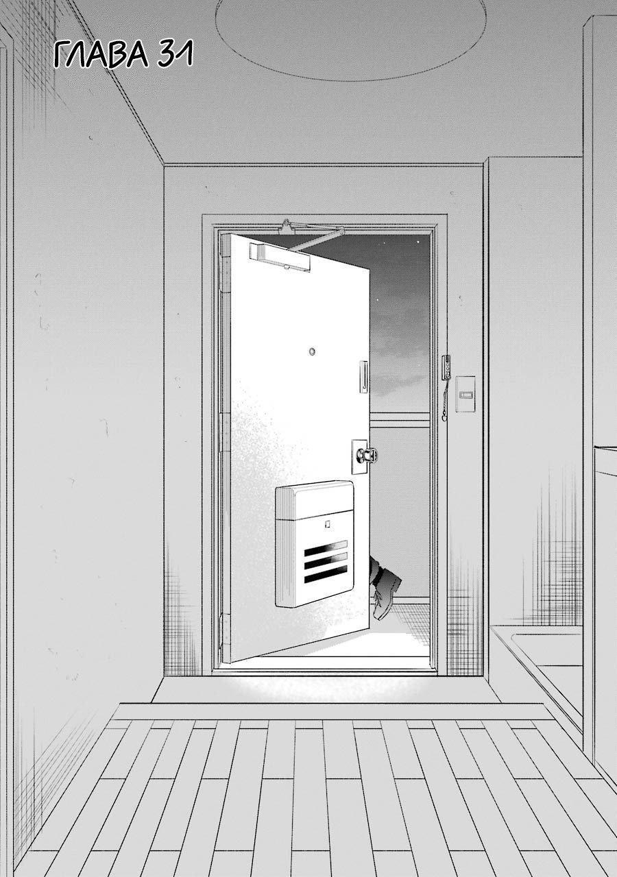 Манга Цвета счастья в одной комнате - Глава 31 Страница 1
