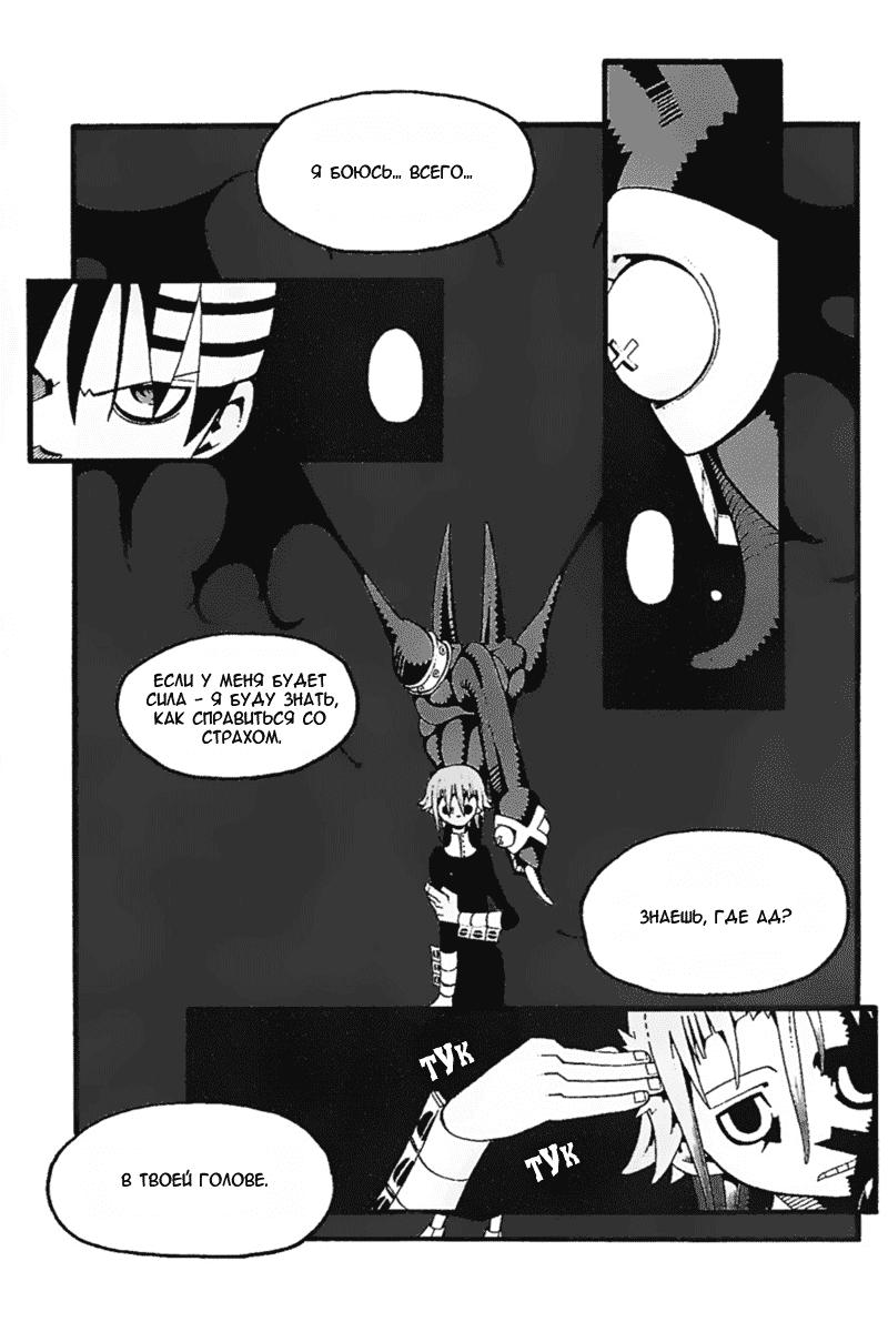 Манга Пожиратель душ - Глава 14 Страница 1