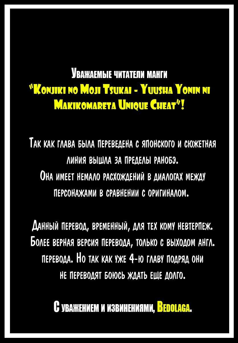 Манга Мастер золотых слов: Четыре героя и Наблюдатель с Уникальным читом - Глава 48 Страница 1