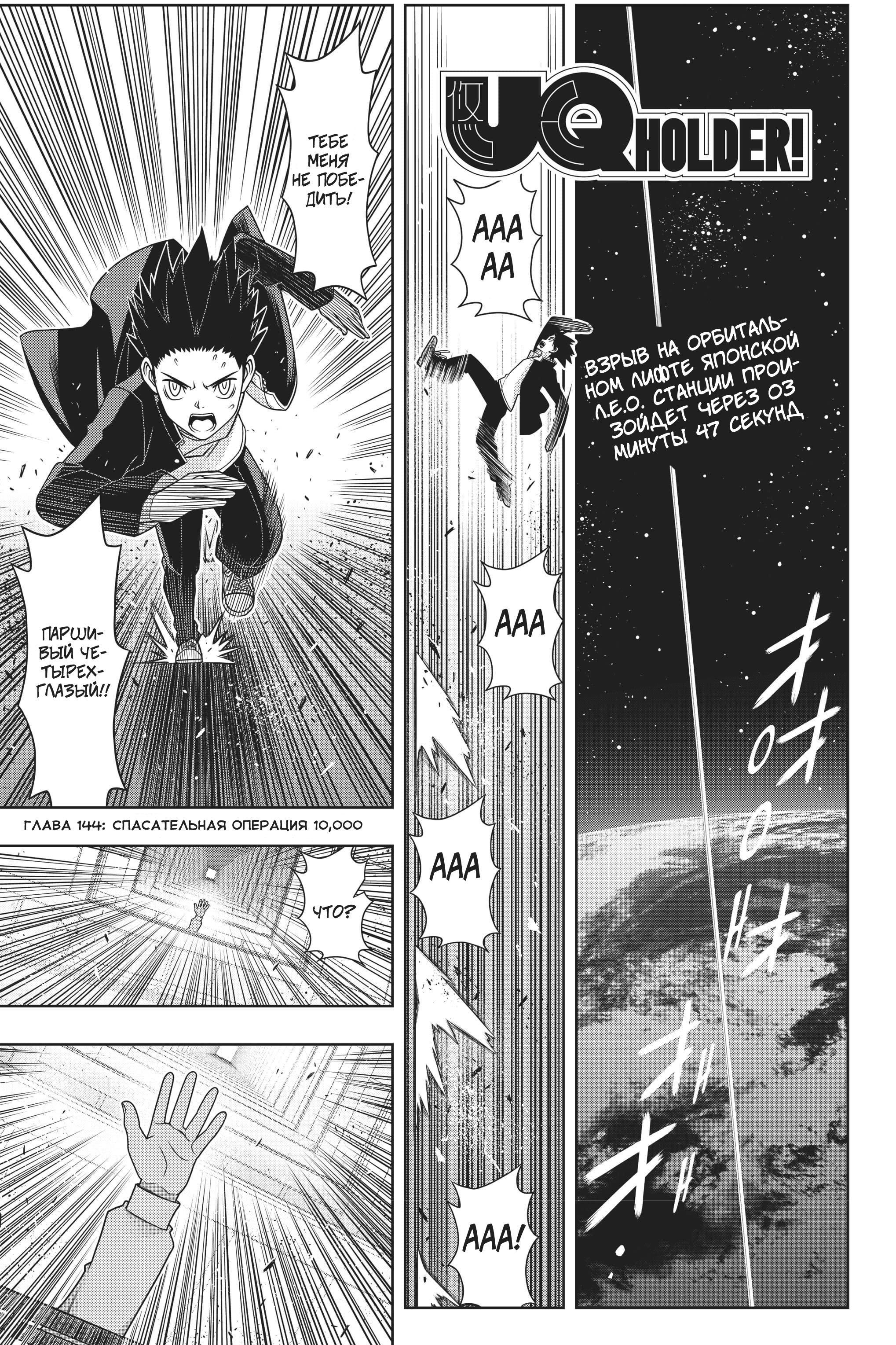 Манга Хранитель Вечности! - Глава 144 Страница 1