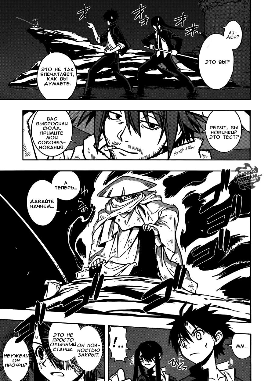 Манга Хранитель Вечности! - Глава 8 Страница 1