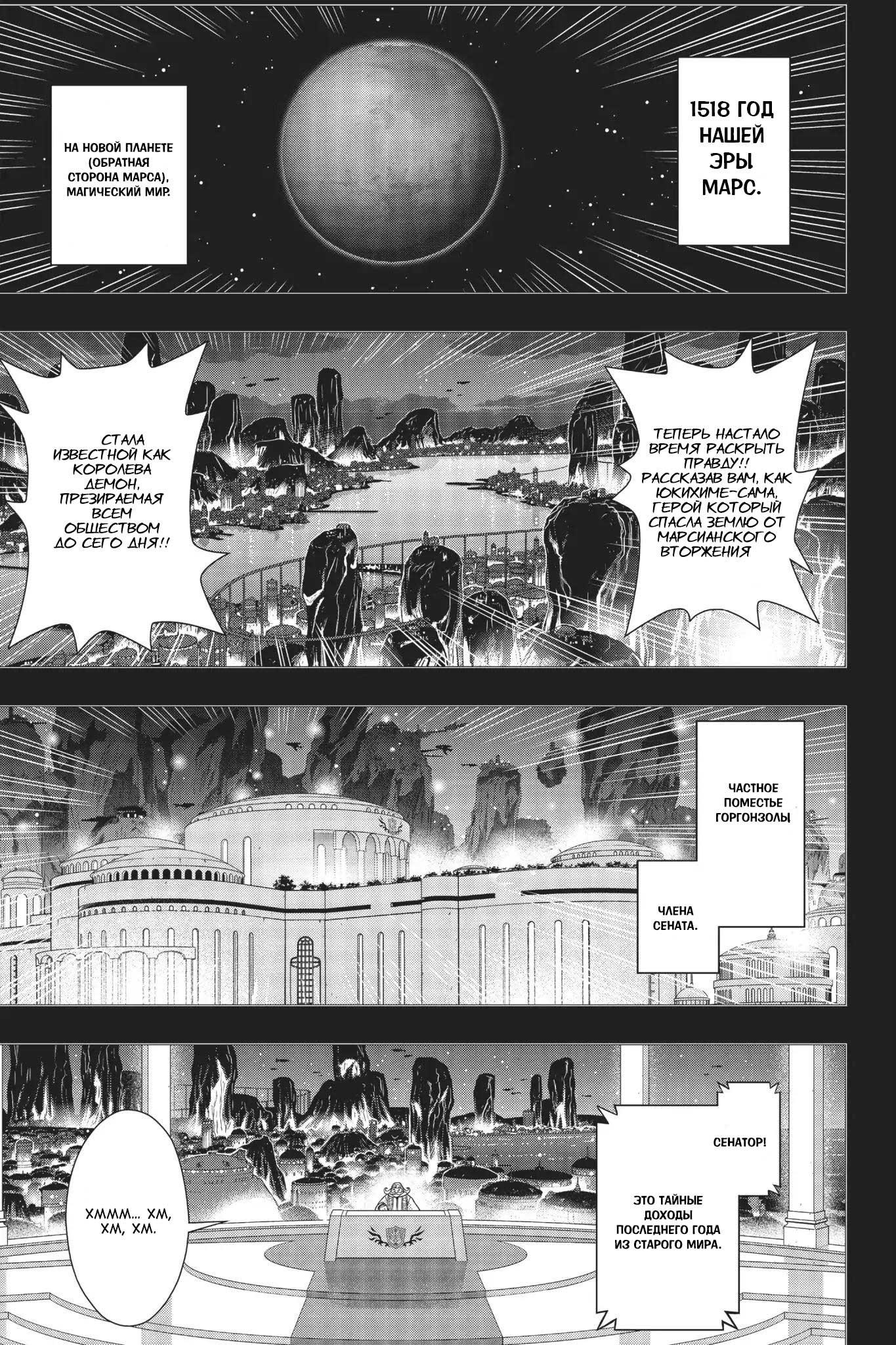 Манга Хранитель Вечности! - Глава 154 Страница 1