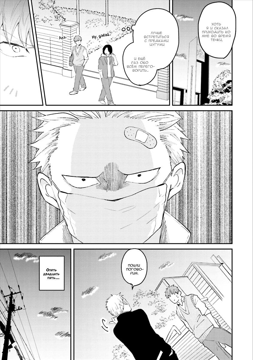 Манга Мегуми и Цугуми - Глава 7 Страница 1