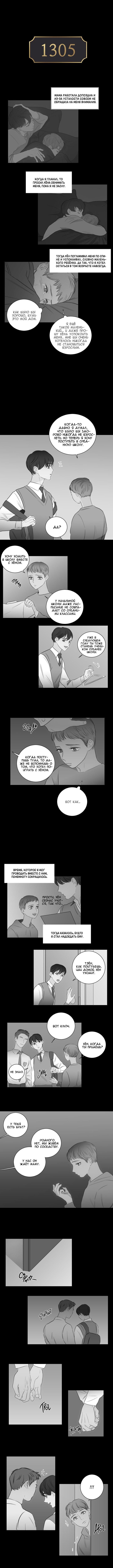 Манга 1305 - Глава 16 Страница 1