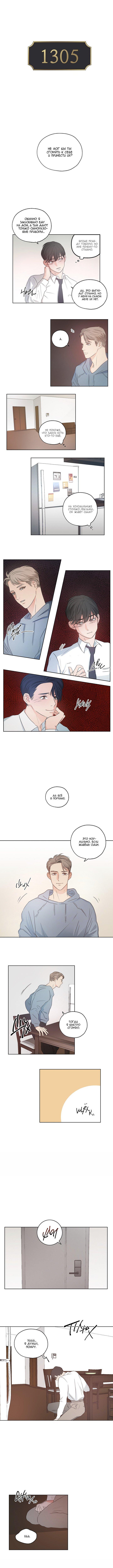 Манга 1305 - Глава 5 Страница 1