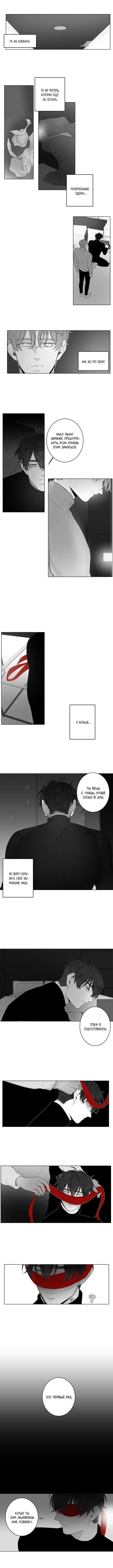 Манга Красная зона - Глава 21 Страница 1