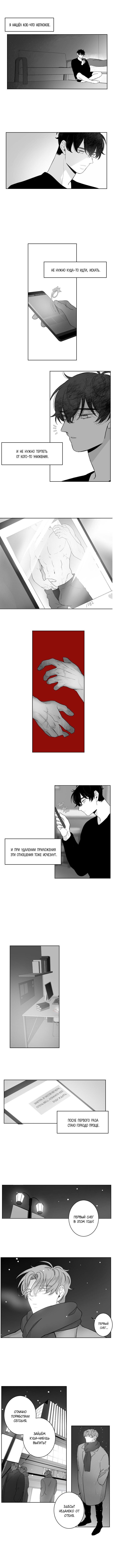 Манга Красная зона - Глава 19 Страница 1
