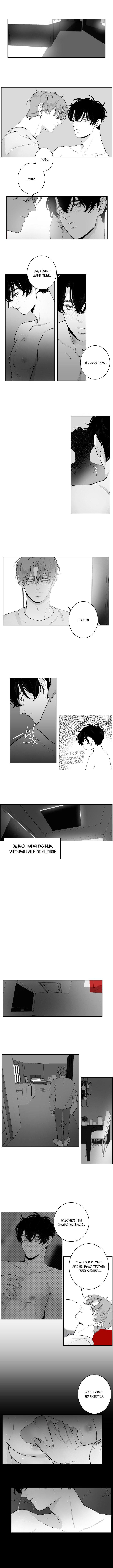 Манга Красная зона - Глава 17 Страница 1