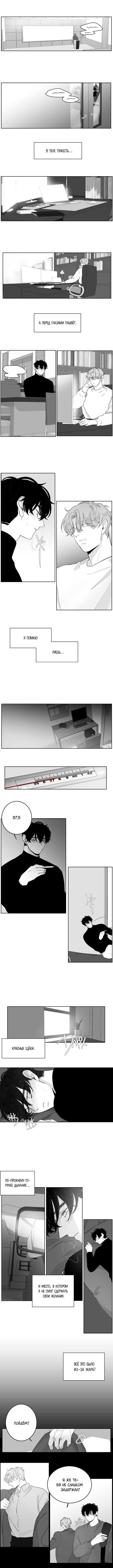 Манга Красная зона - Глава 14 Страница 1