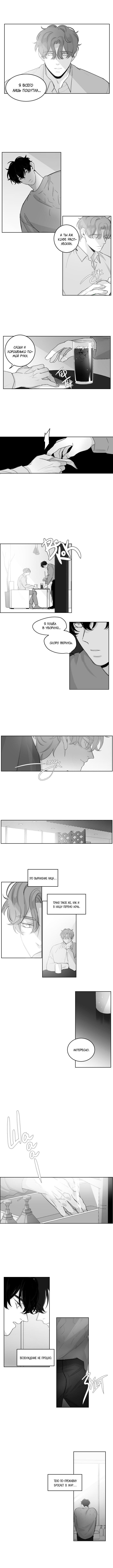 Манга Красная зона - Глава 12 Страница 1