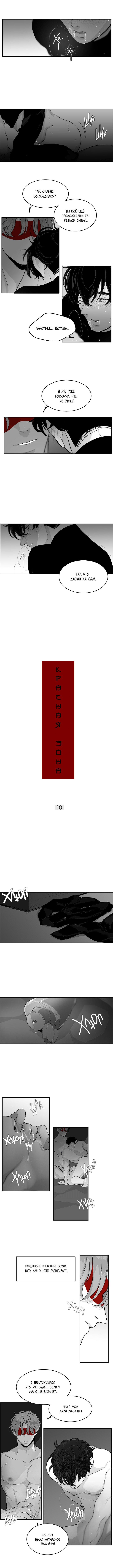 Манга Красная зона - Глава 10 Страница 1