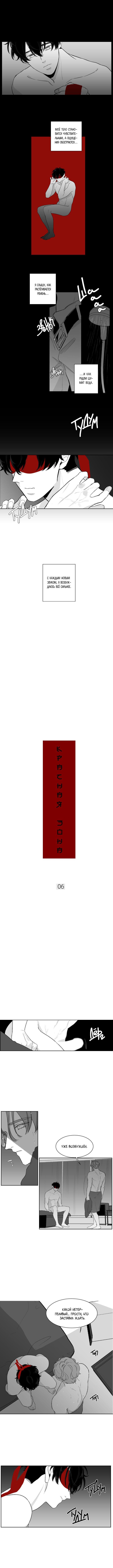 Манга Красная зона - Глава 6 Страница 1
