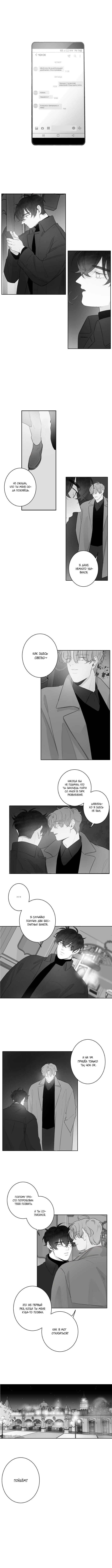 Манга Красная зона - Глава 38 Страница 1