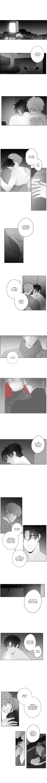 Манга Красная зона - Глава 58 Страница 1