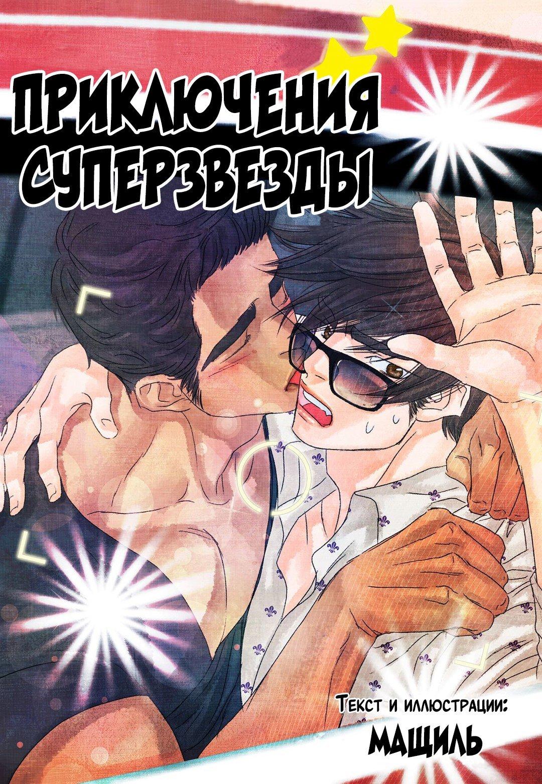 Манга Приключения суперзвезды - Глава 40 Страница 1