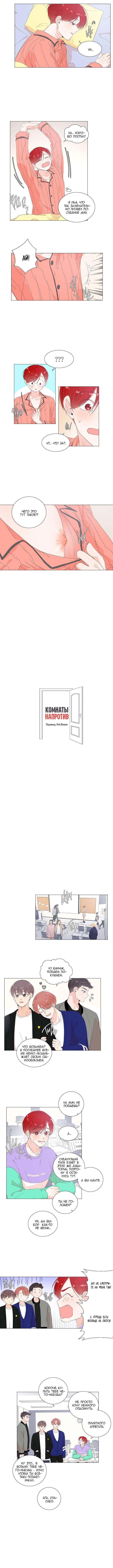 Манга Комнаты напротив - Глава 14 Страница 1