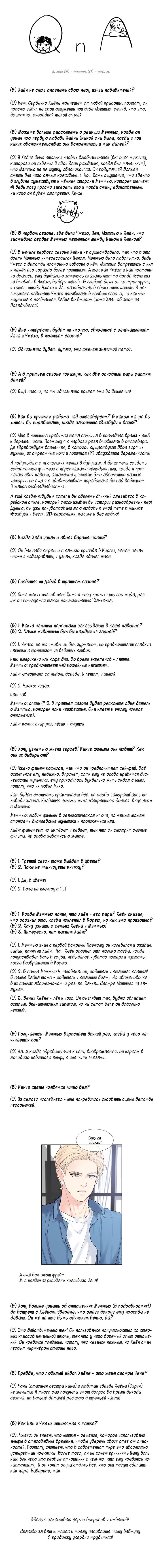 Манга Возбуди и беги - Глава 48 Страница 1