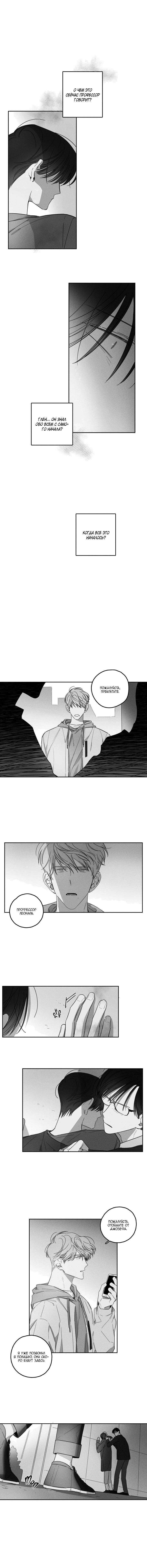 Манга Глен - Глава 20 Страница 1