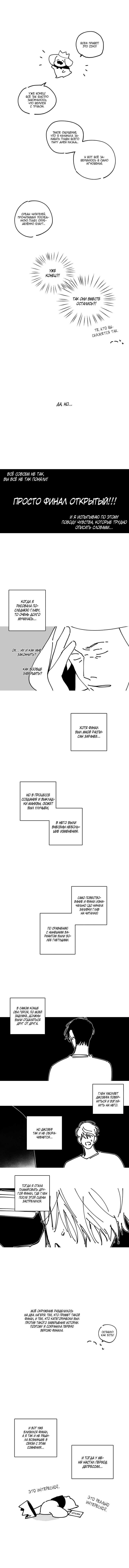 Манга Глен - Глава 27 Страница 1