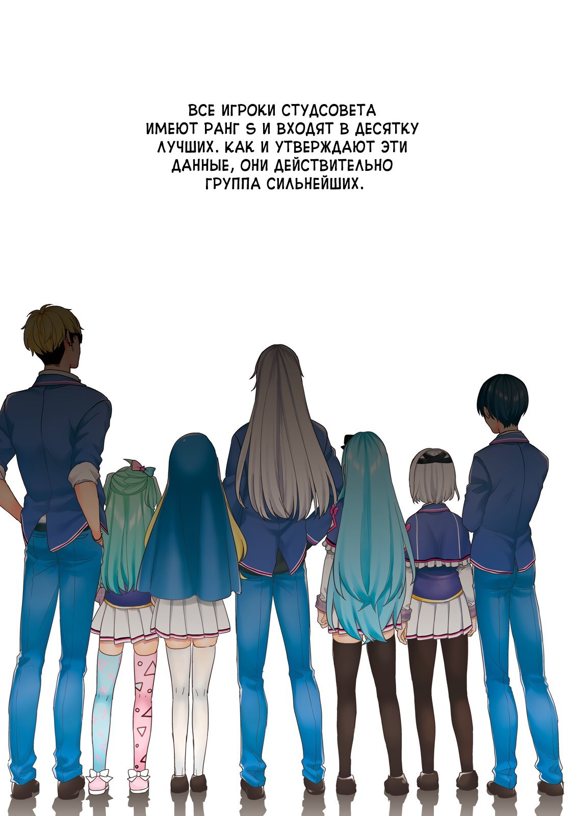 Манга Брат фальшивого F-ранга собирается править в академии с геймерской оценкой потенциала. - Глава 29 Страница 1