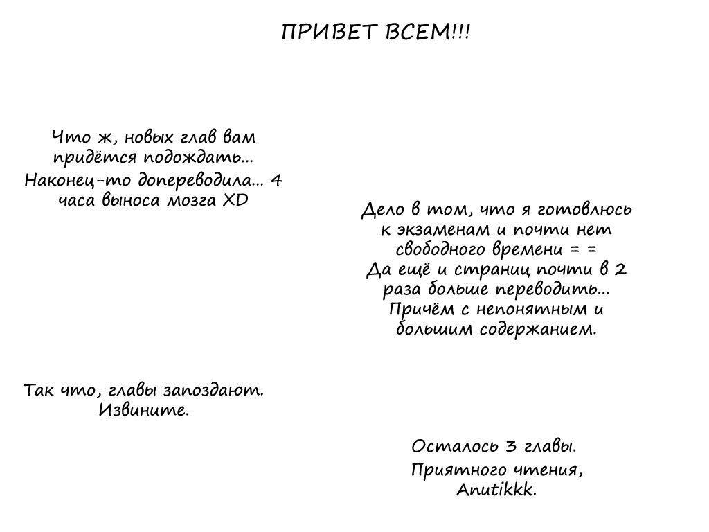 Манга Настоящая ведьма - Глава 83 Страница 1