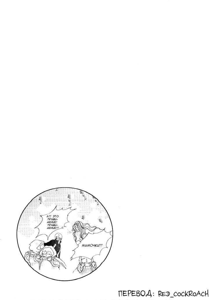 Манга Настоящая ведьма - Глава 40 Страница 1
