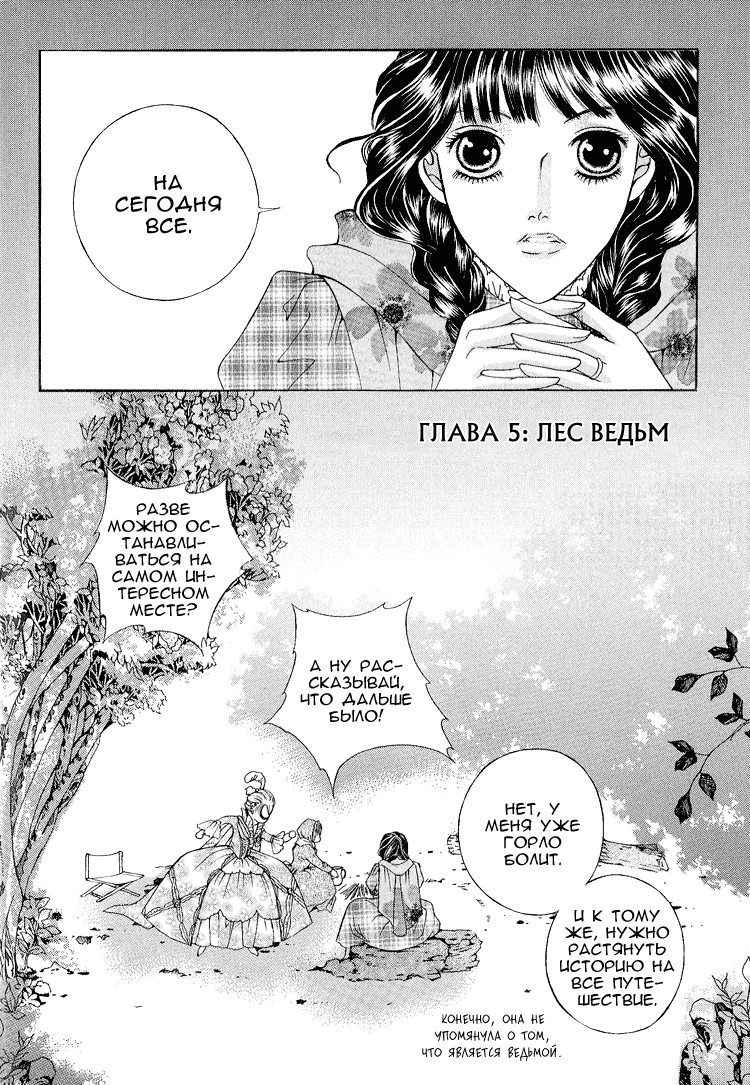 Манга Настоящая ведьма - Глава 5 Страница 1
