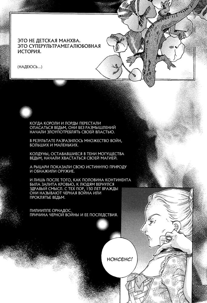 Манга Настоящая ведьма - Глава 2 Страница 1