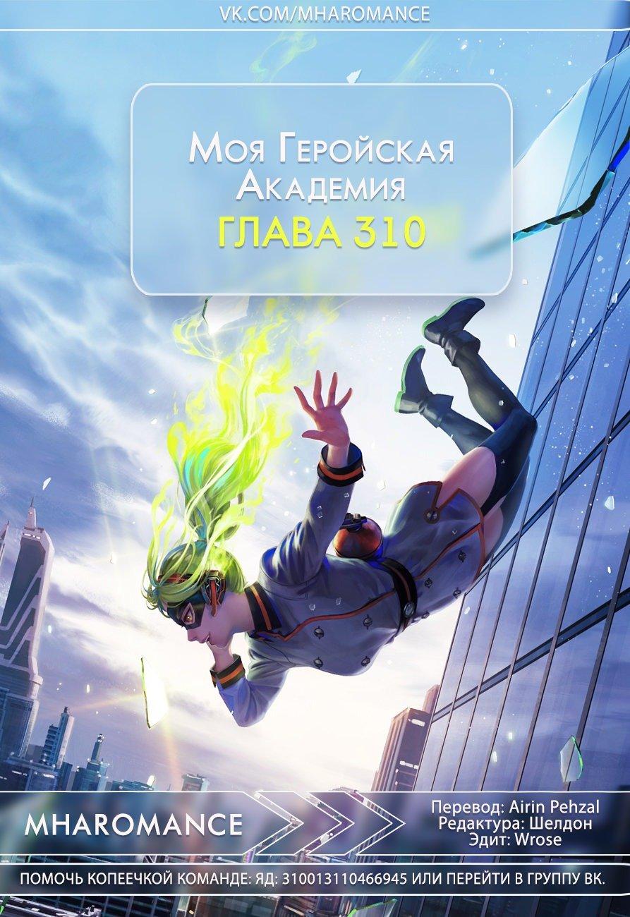 Манга Моя геройская академия - Глава 310 Страница 1
