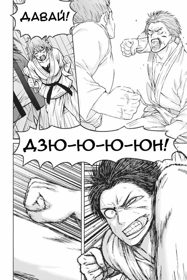 Манга Томо-тян – девушка! - Глава 944 Страница 1