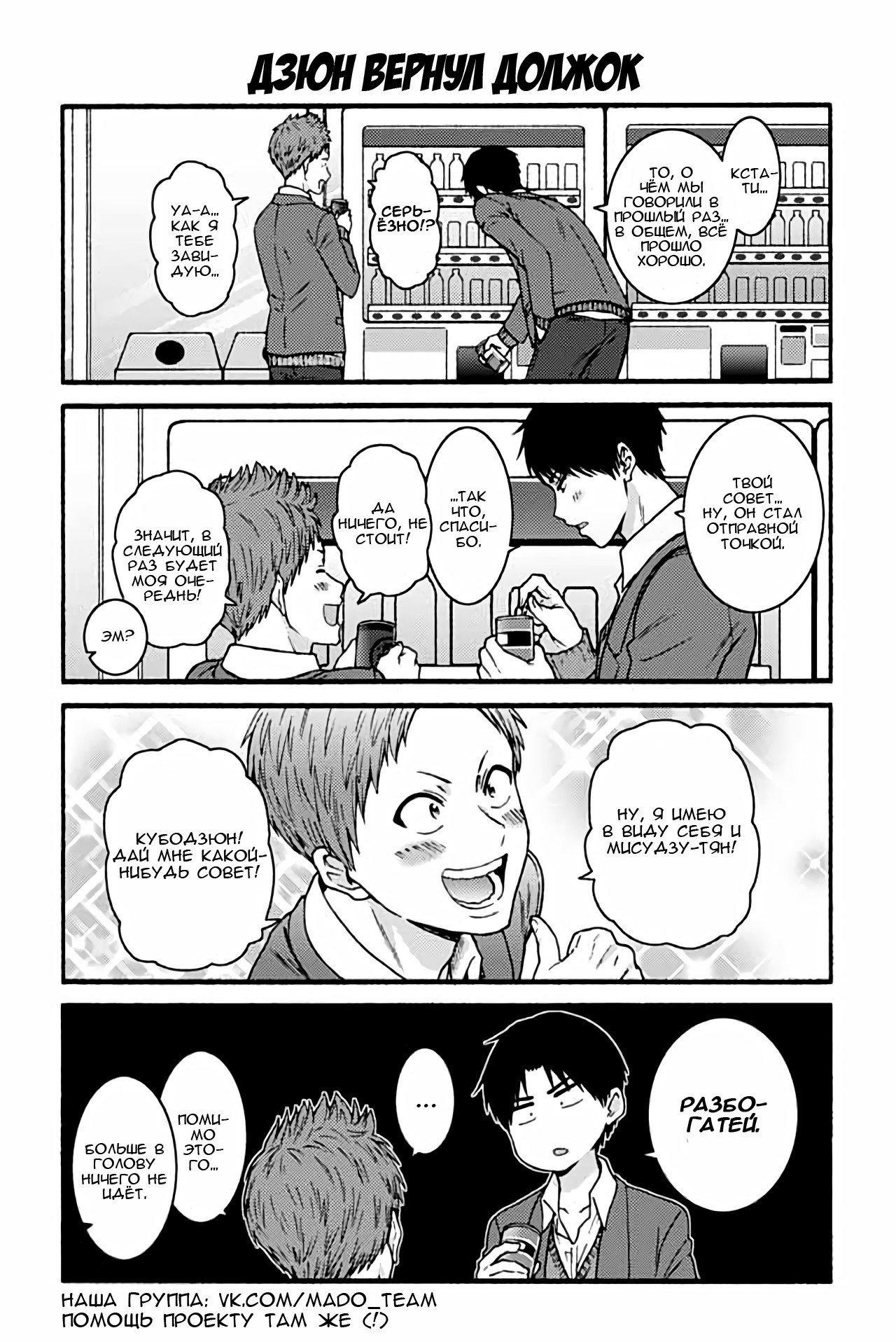 Манга Томо-тян – девушка! - Глава 876 Страница 1